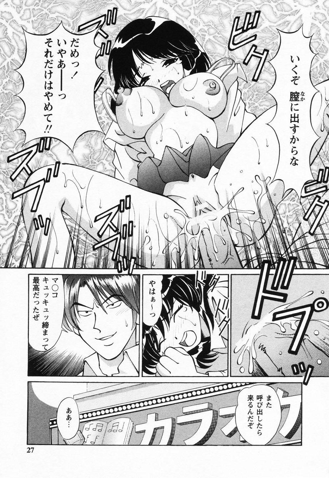 Jusei Muyou! 25