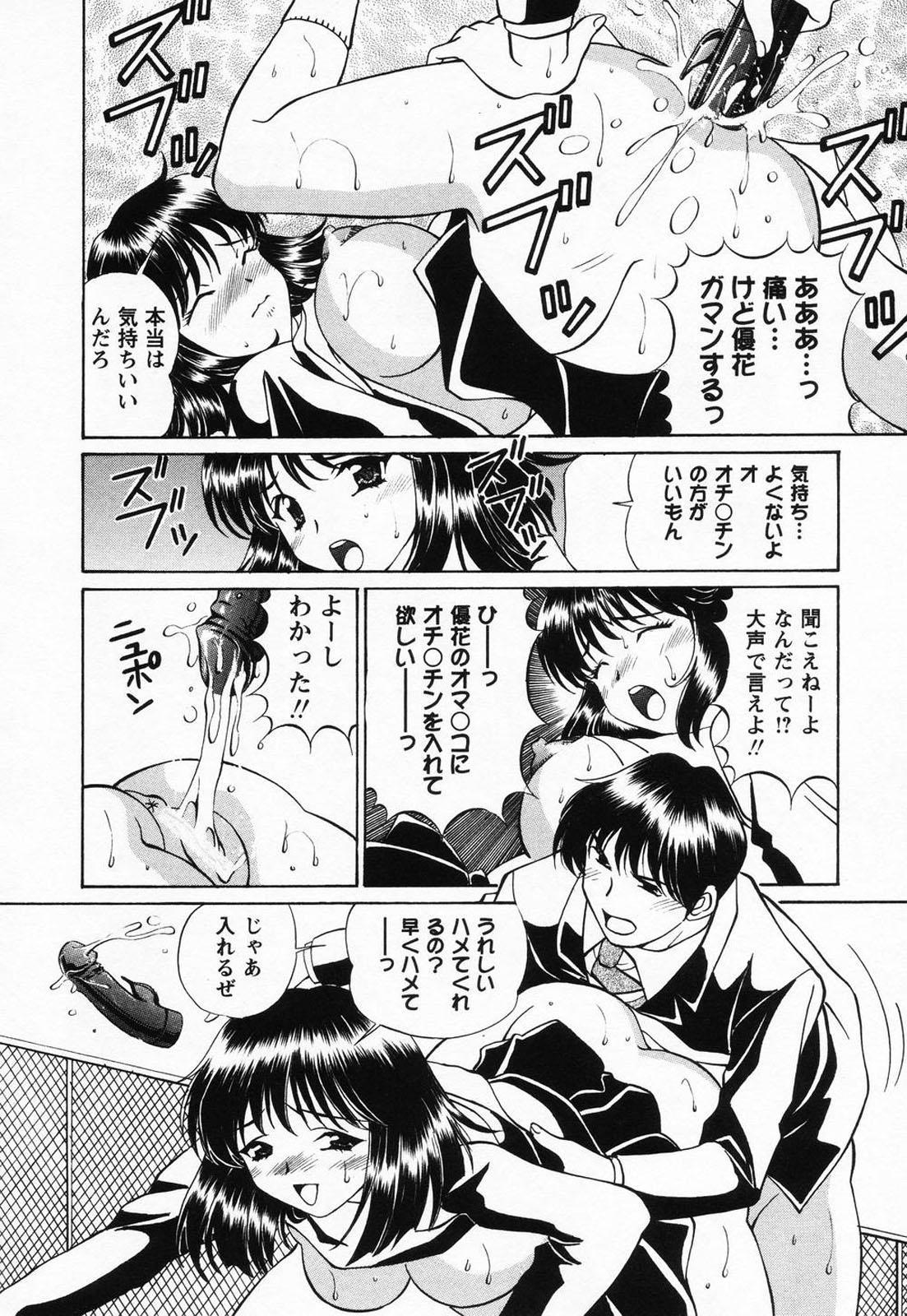 Jusei Muyou! 64