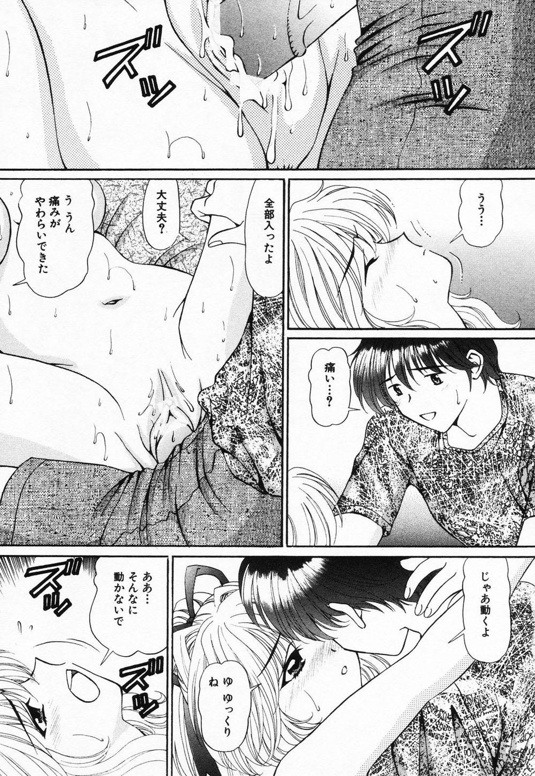 Jusei Muyou! 83