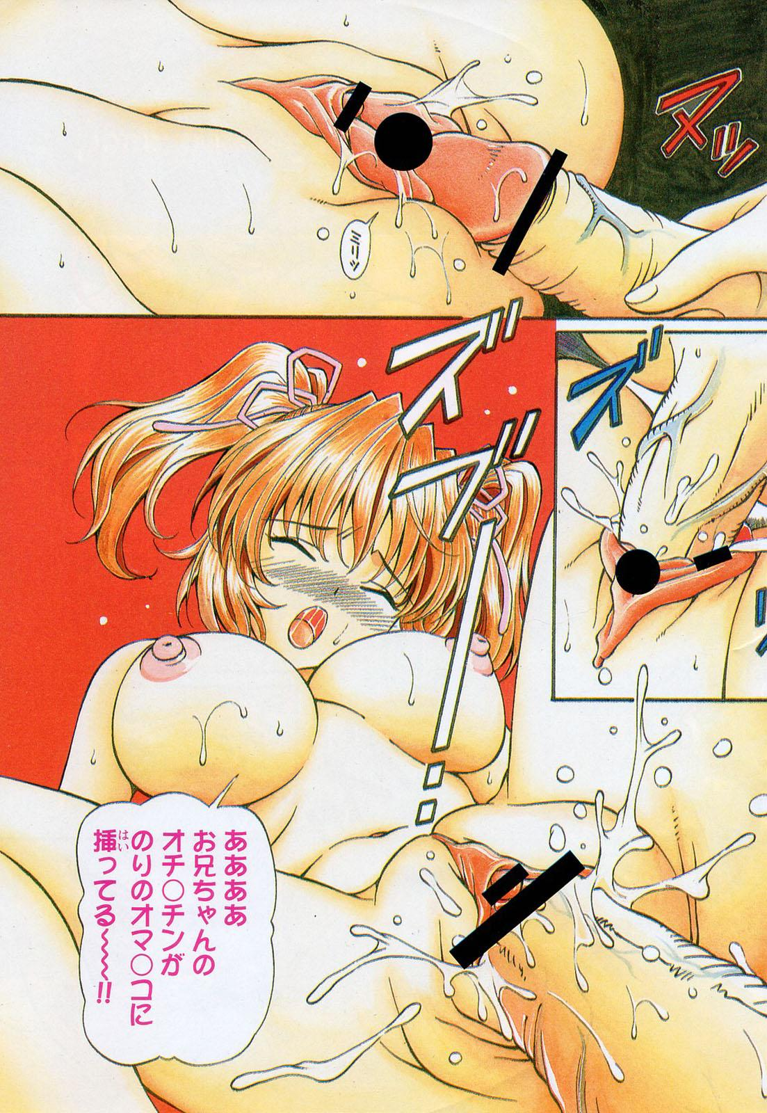 Jusei Muyou! 89
