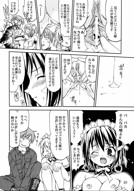 Kore ga Watashi no Teisoutai - This is my Chastity Belt 18