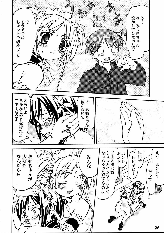 Kore ga Watashi no Teisoutai - This is my Chastity Belt 24