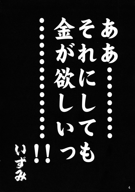 Kore ga Watashi no Teisoutai - This is my Chastity Belt 2