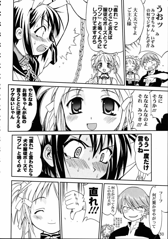 Kore ga Watashi no Teisoutai - This is my Chastity Belt 48