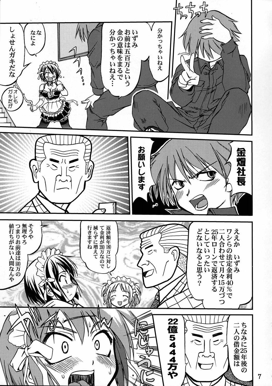 Kore ga Watashi no Teisoutai - This is my Chastity Belt 5