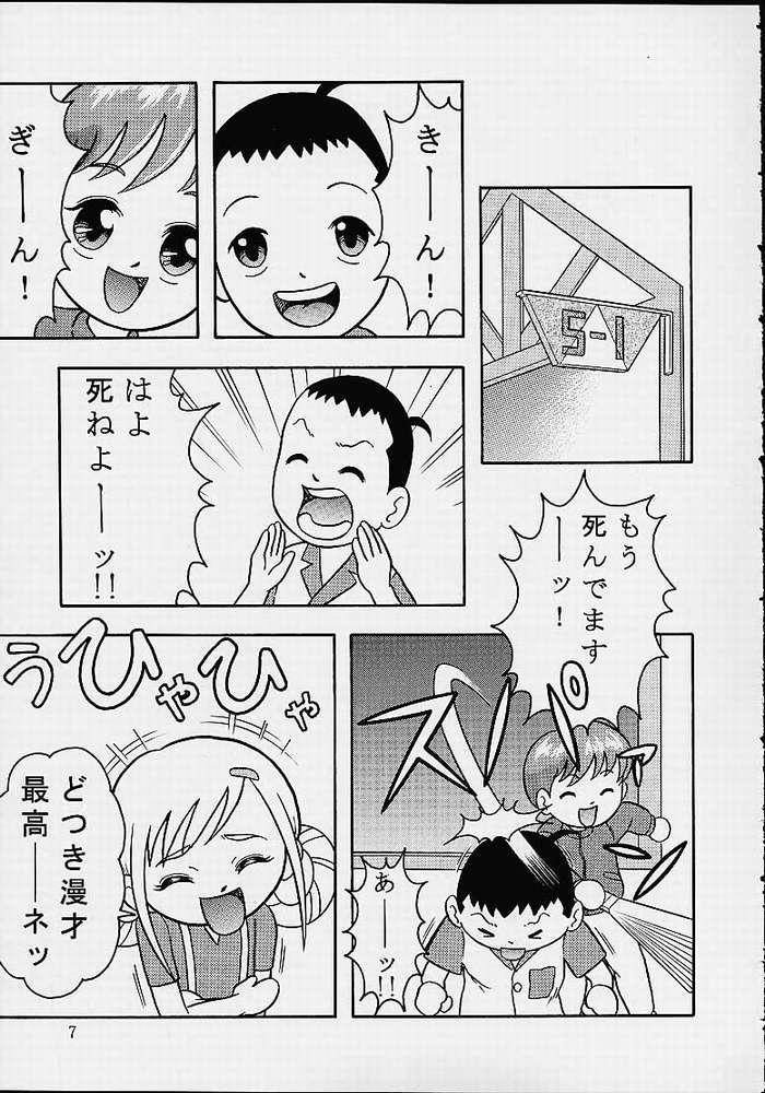 5 Nen 1 Kumi Mahougumi 3