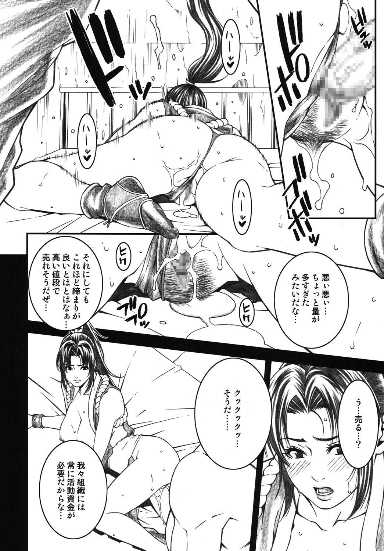 Chichiranbu Vol. 04.5 20