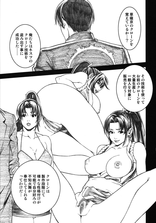 Chichiranbu Vol. 04.5 21