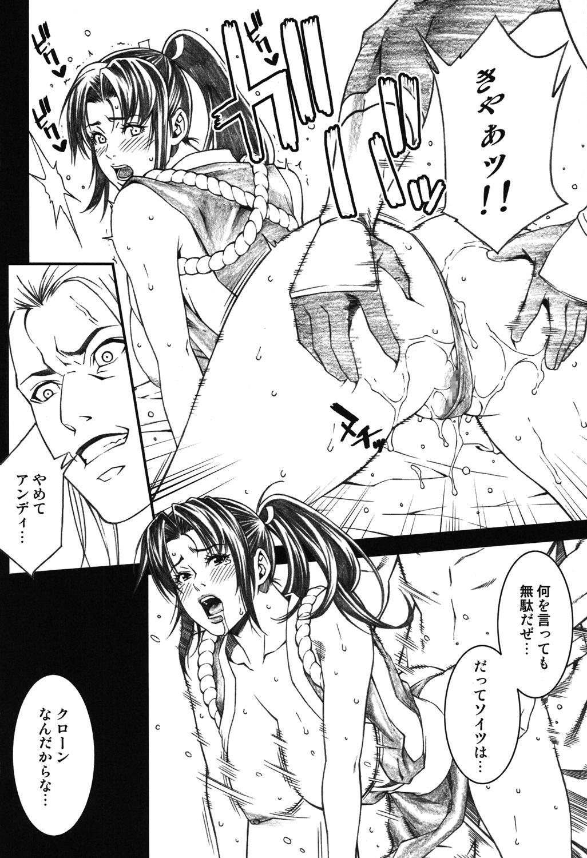 Chichiranbu Vol. 04.5 24