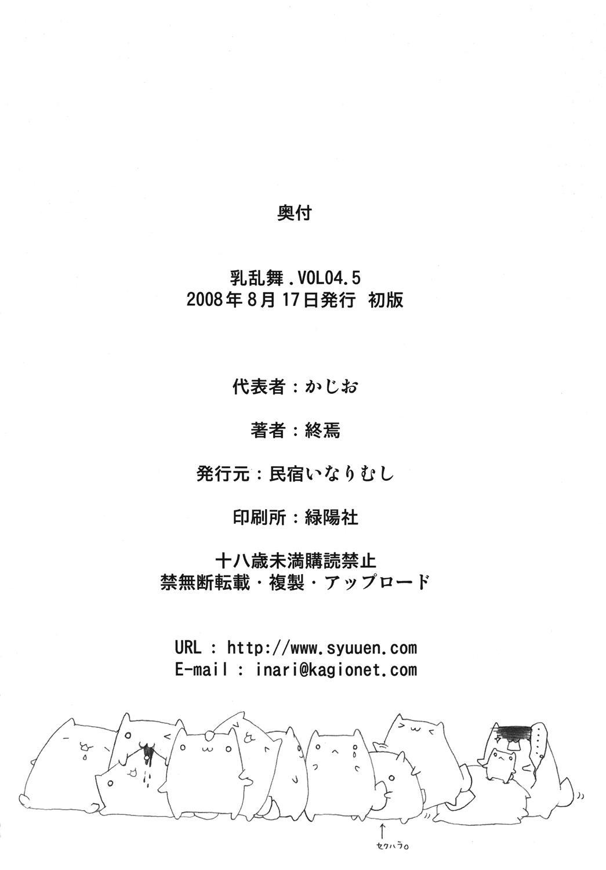 Chichiranbu Vol. 04.5 26