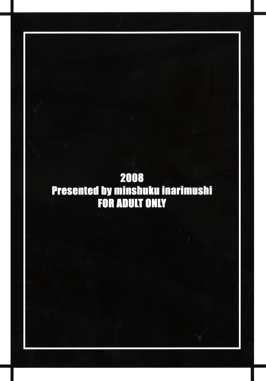 Chichiranbu Vol. 04.5 27