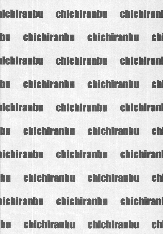 Chichiranbu Vol. 04.5 2