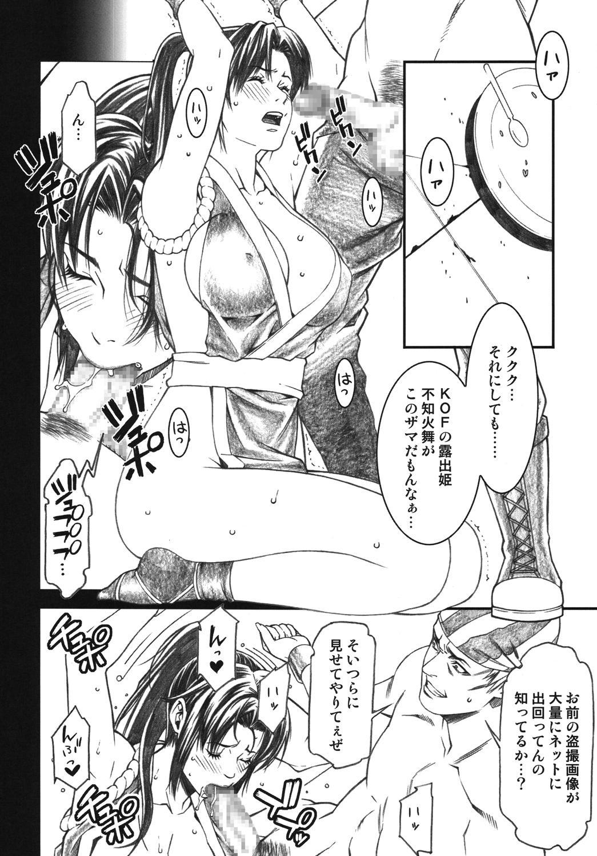Chichiranbu Vol. 04.5 6