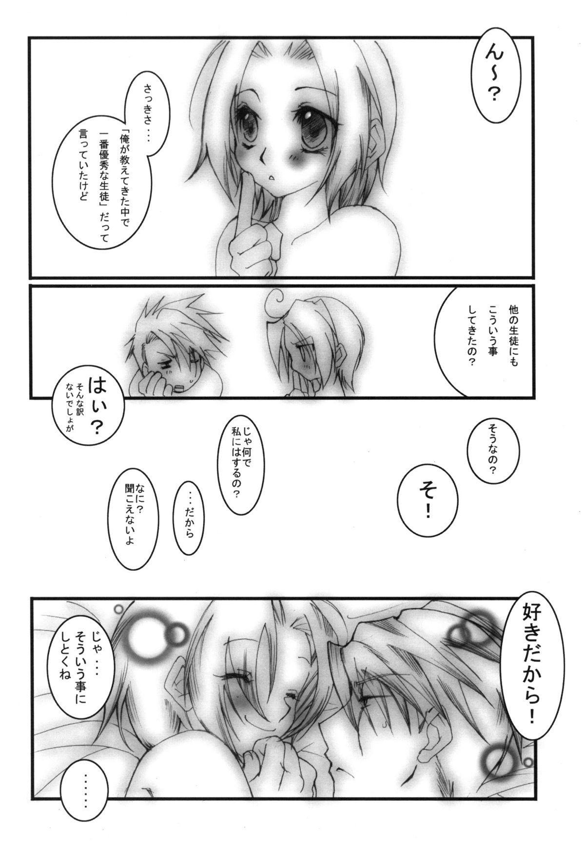 (C70) [HAMUSTAR (Chibinyo)] Hamu-juu -San- (Naruto) 16