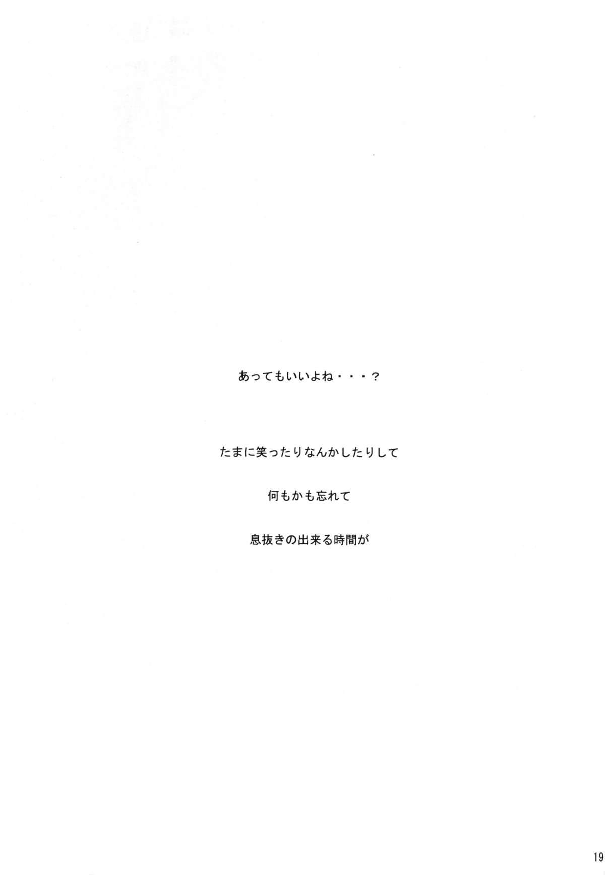 (C70) [HAMUSTAR (Chibinyo)] Hamu-juu -San- (Naruto) 17