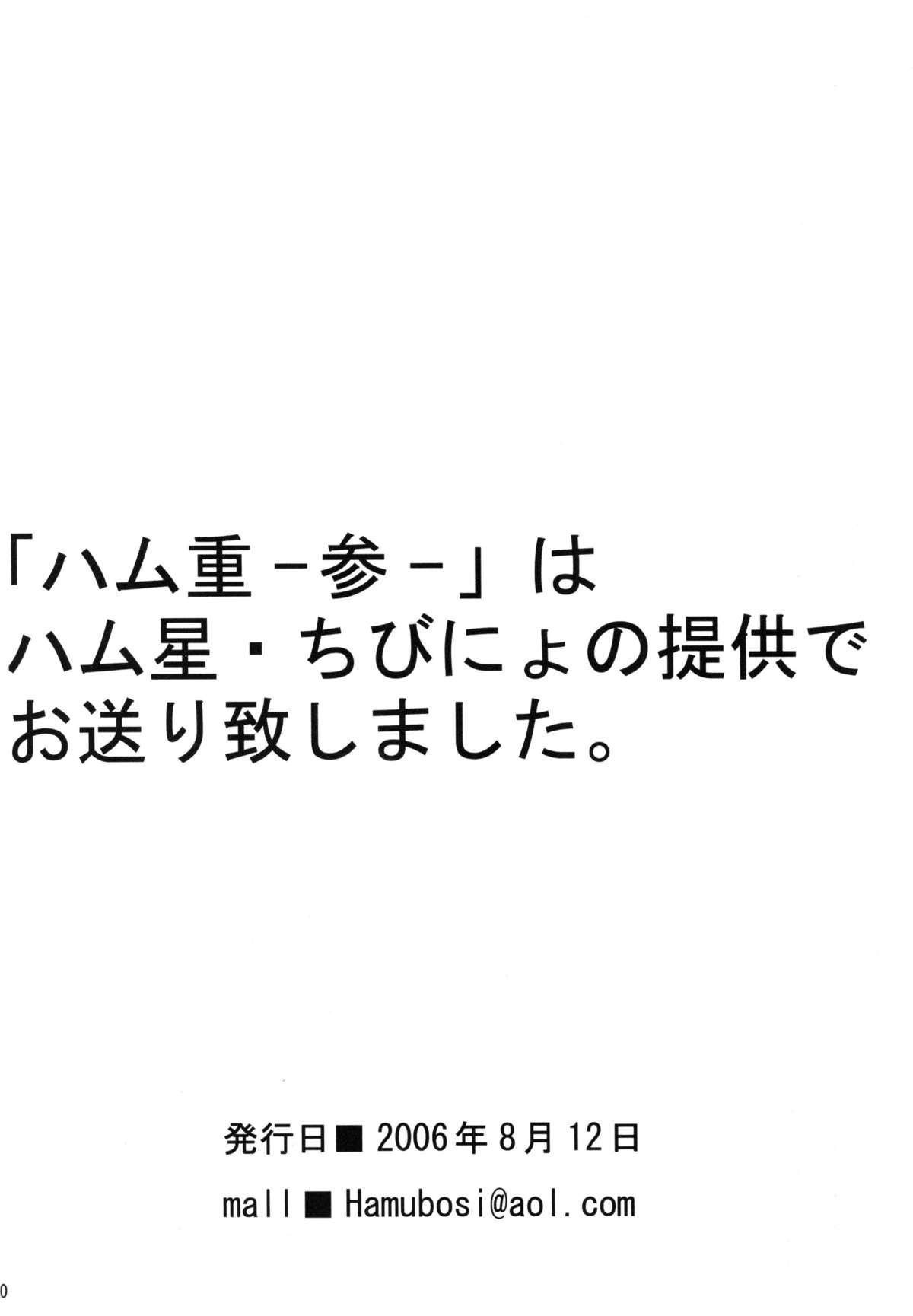 (C70) [HAMUSTAR (Chibinyo)] Hamu-juu -San- (Naruto) 18