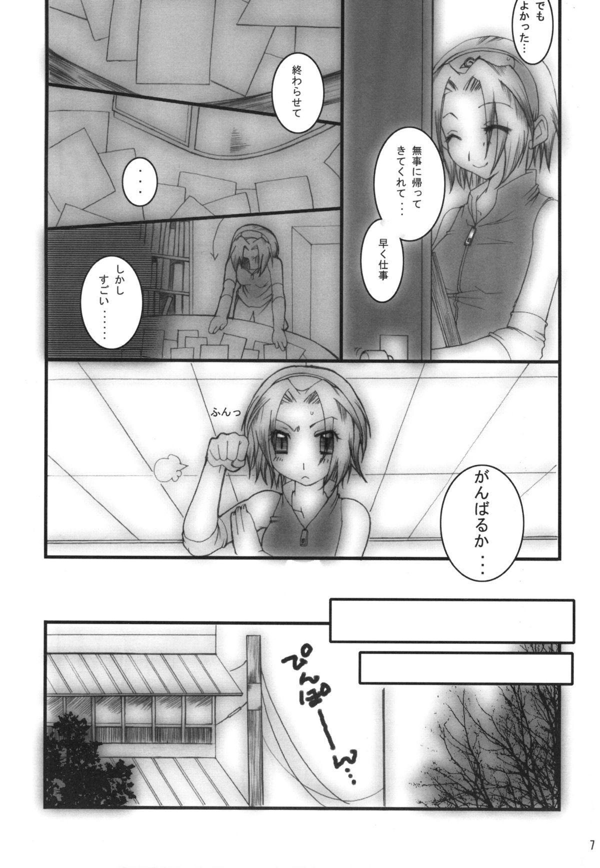 (C70) [HAMUSTAR (Chibinyo)] Hamu-juu -San- (Naruto) 5