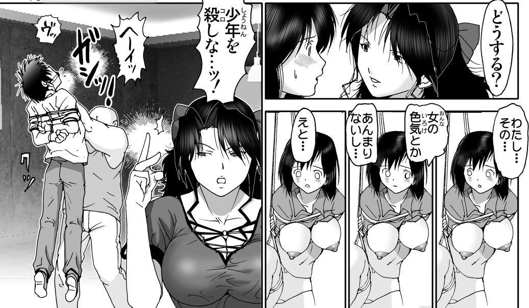 Ichigo Hazard 27