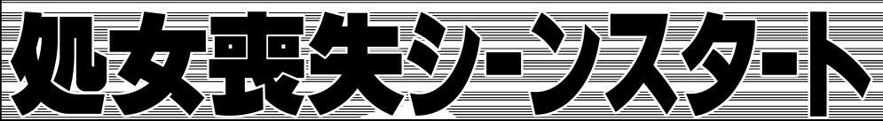 Ichigo Hazard 57