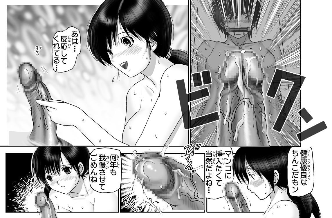 Ichigo Hazard 60