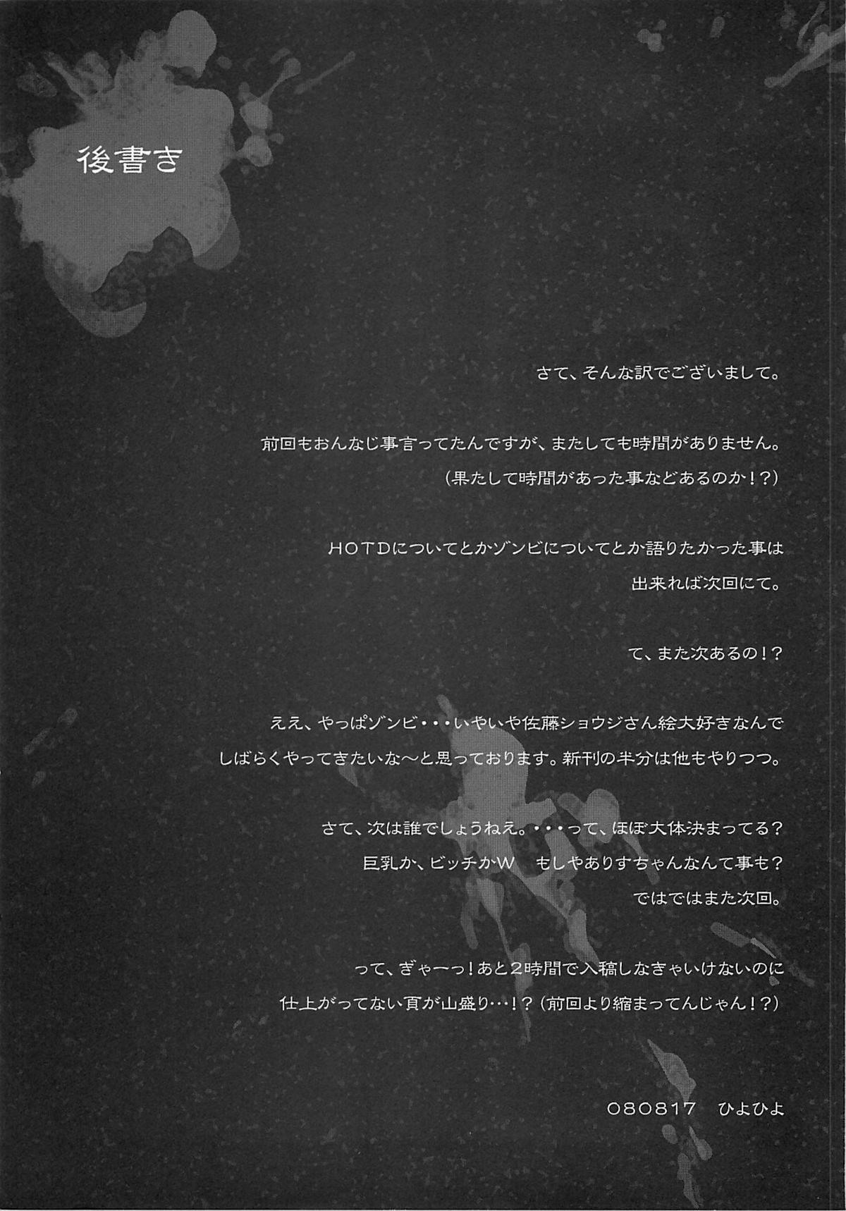 (C74) [Kashiwa-ya (Hiyo Hiyo)] D[O]HOTD2 D.O.D. (Gakuen Mokushiroku HIGHSCHOOL OF THE DEAD) [English] [Nicchi + 4dawgs] 16
