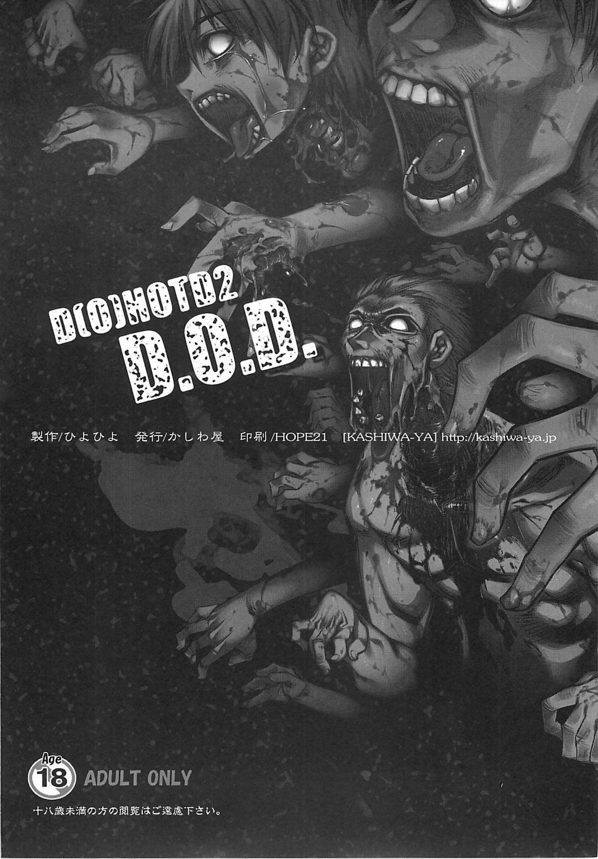 (C74) [Kashiwa-ya (Hiyo Hiyo)] D[O]HOTD2 D.O.D. (Gakuen Mokushiroku HIGHSCHOOL OF THE DEAD) [English] [Nicchi + 4dawgs] 17