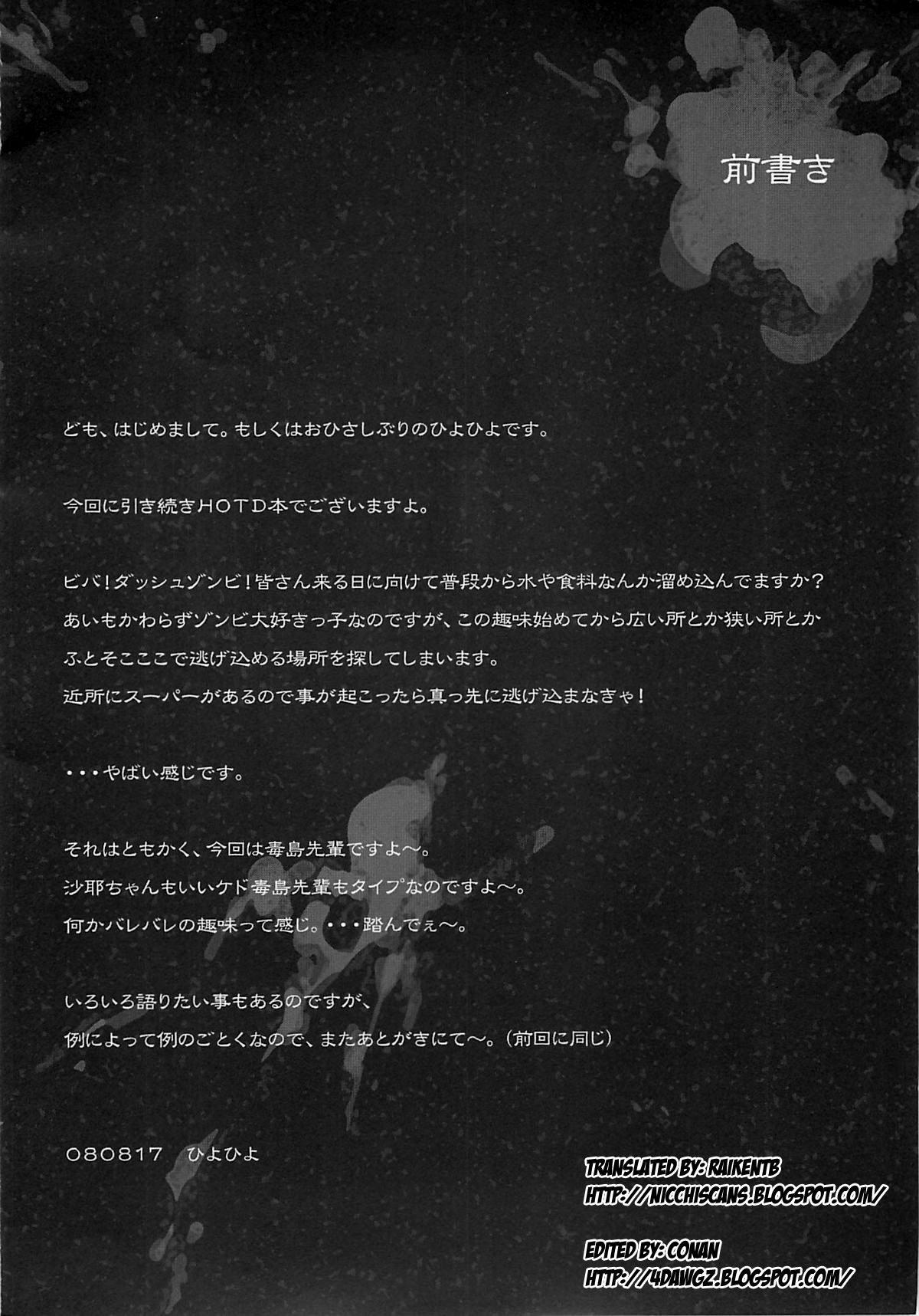 (C74) [Kashiwa-ya (Hiyo Hiyo)] D[O]HOTD2 D.O.D. (Gakuen Mokushiroku HIGHSCHOOL OF THE DEAD) [English] [Nicchi + 4dawgs] 3