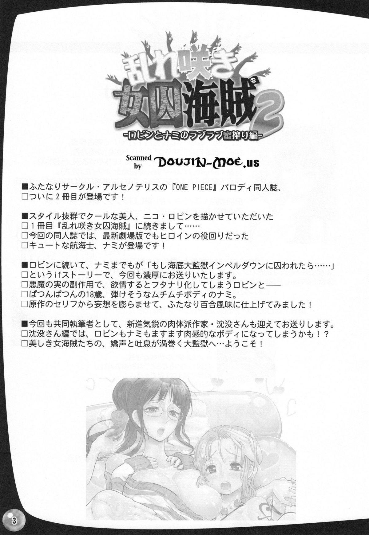 Midarezaki Joshuu Kaizoku 2 1