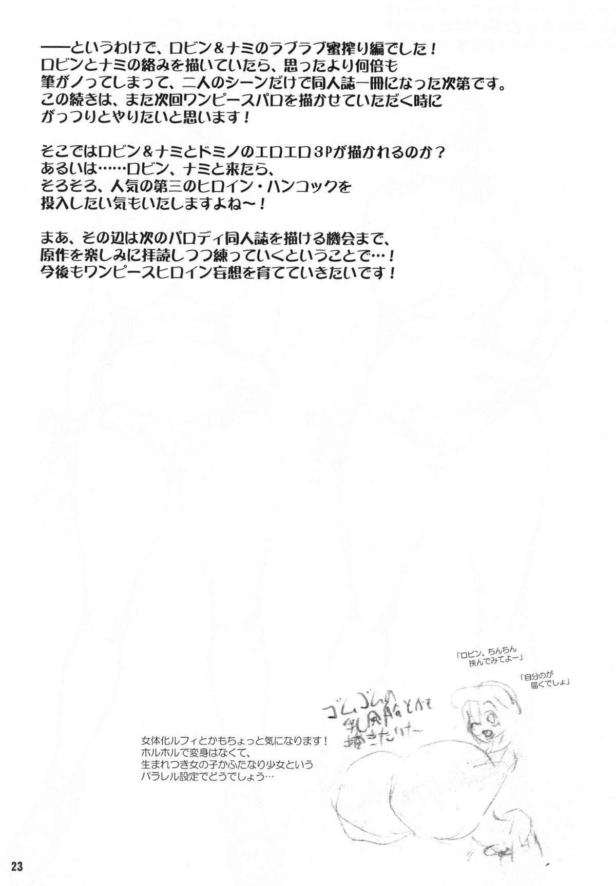 Midarezaki Joshuu Kaizoku 2 20