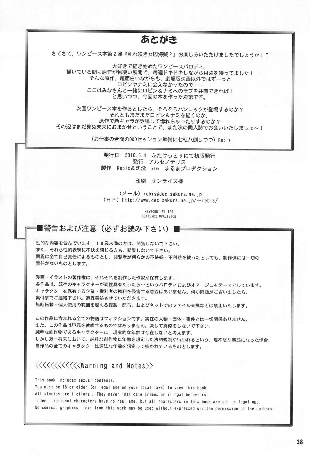 Midarezaki Joshuu Kaizoku 2 35