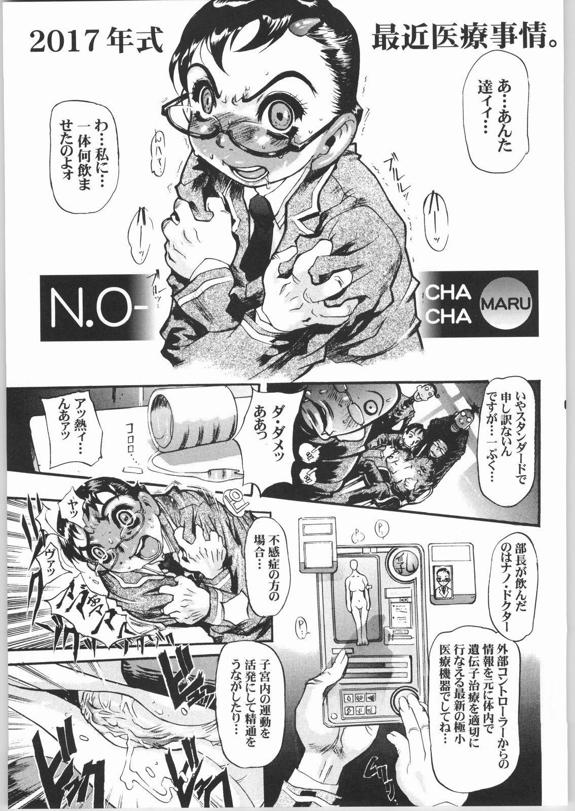 (C65) [NEWS (Akki Gedoumaru, NeWMeN, NO Chachamaru)] ERO-TECH SIDE-B 3