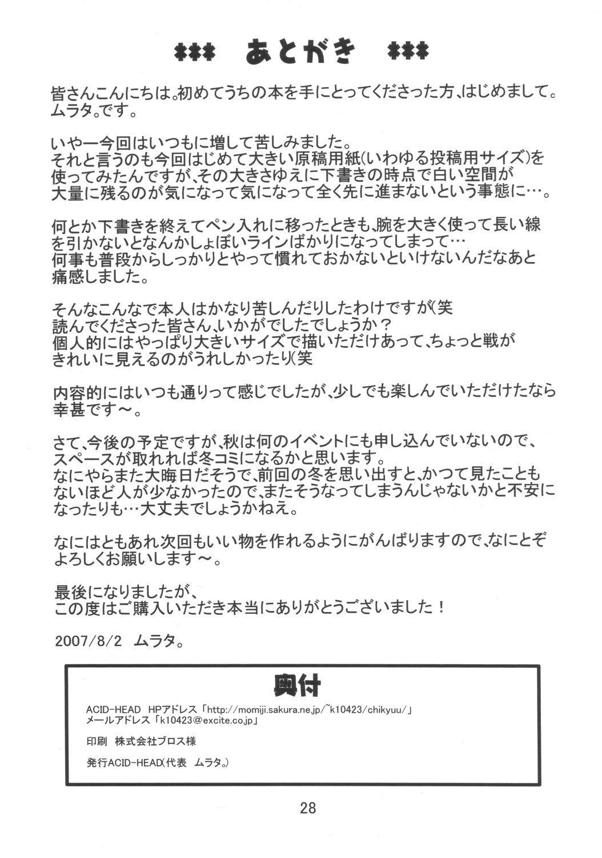 Nami no Ura Koukai Nisshi 3 28