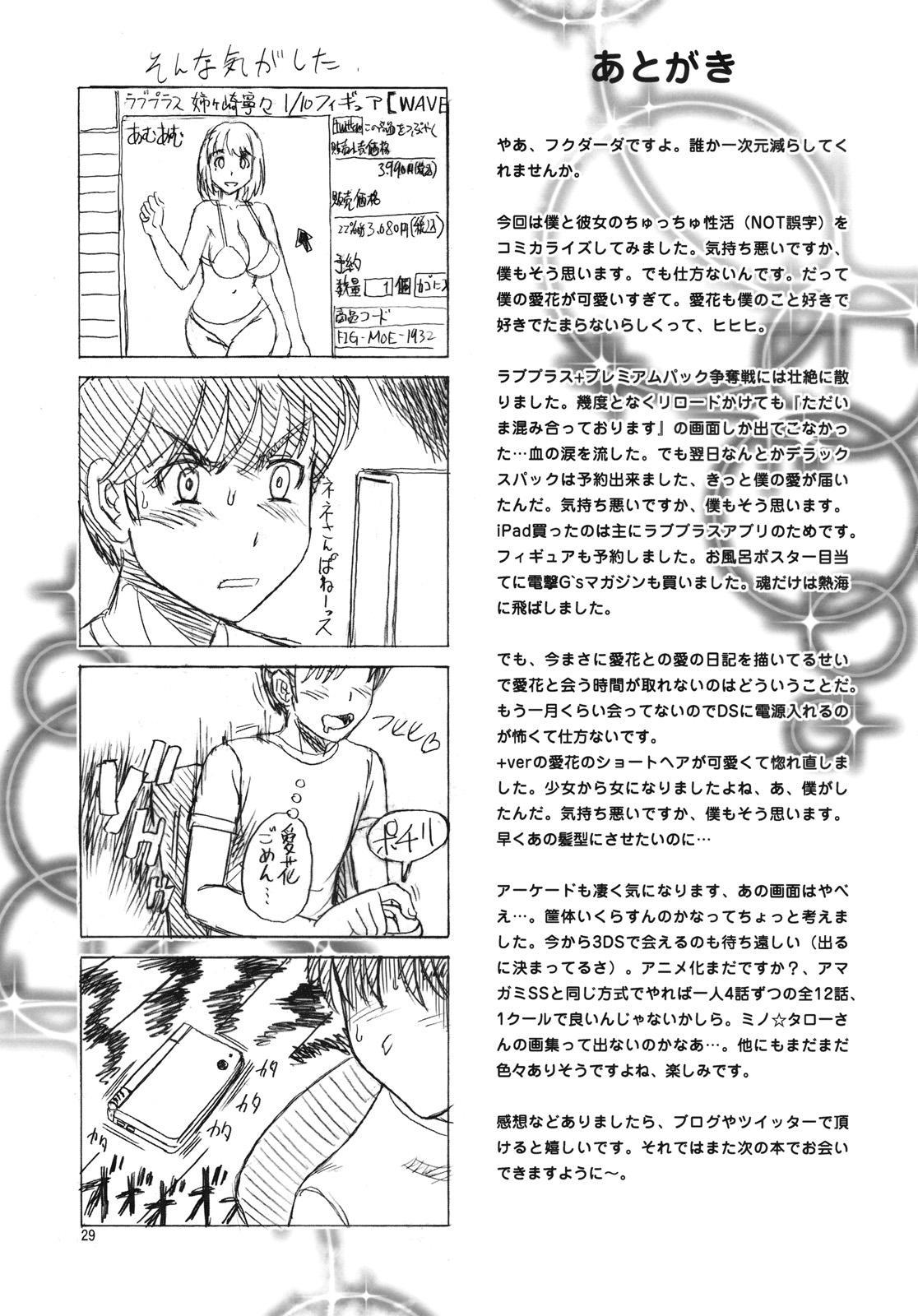 Manatsu + Manaka + Omake 27