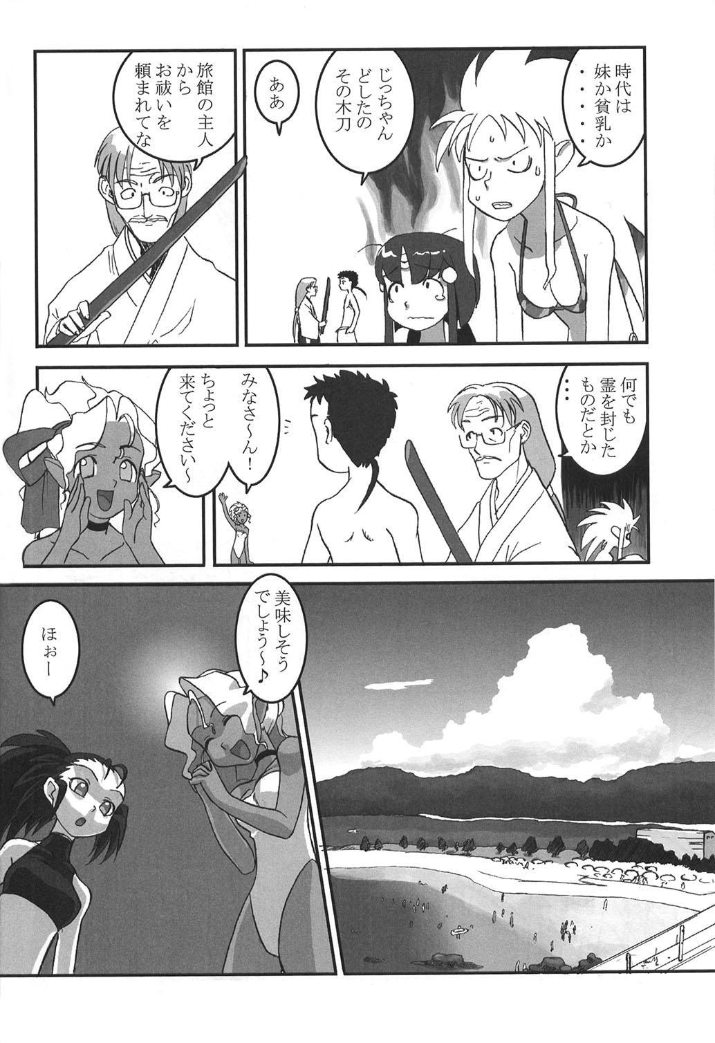 Ianryokou Toujitsu No Yoru 2 13