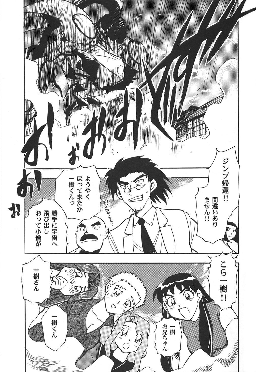 Ianryokou Toujitsu No Yoru 2 18