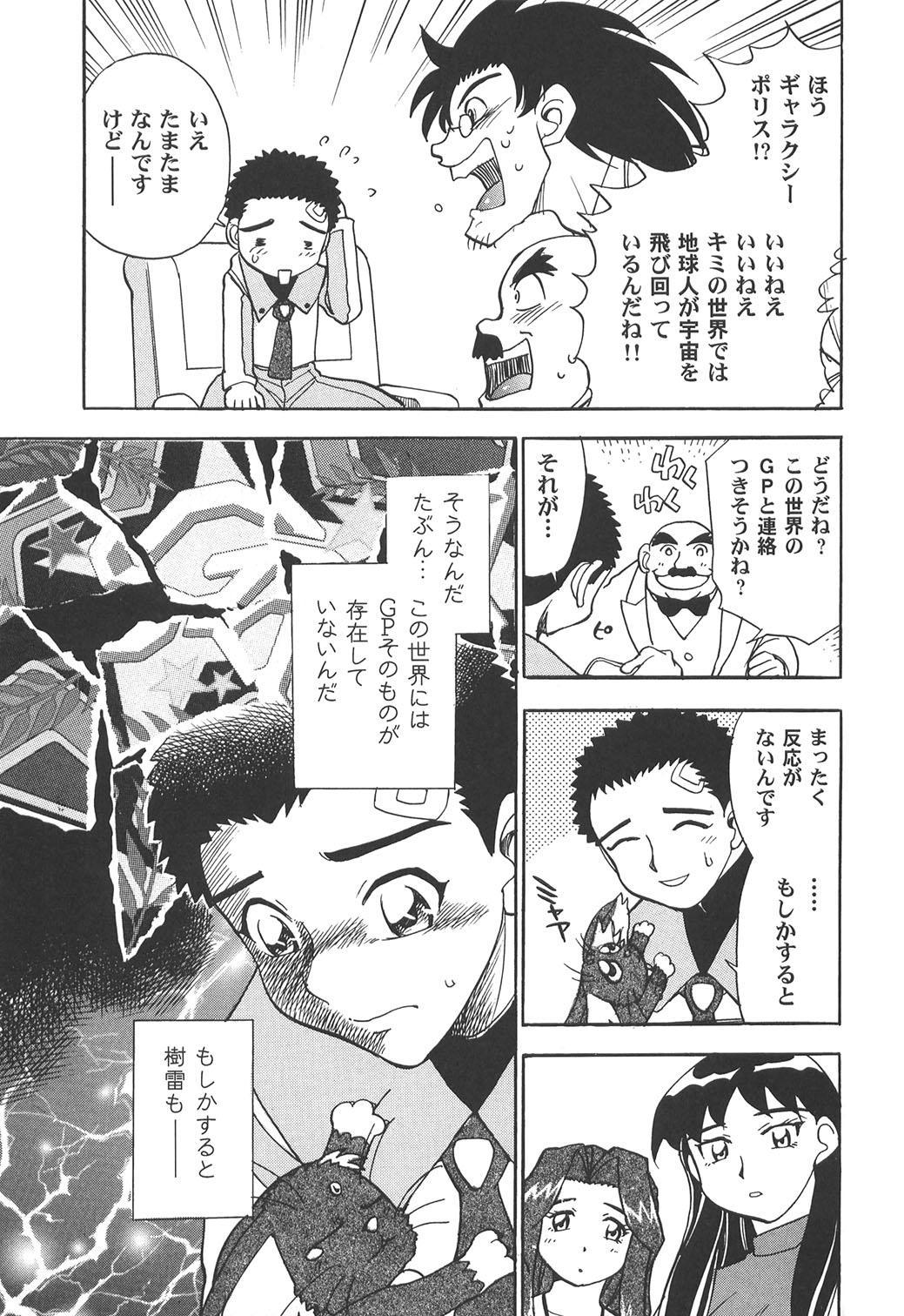 Ianryokou Toujitsu No Yoru 2 22