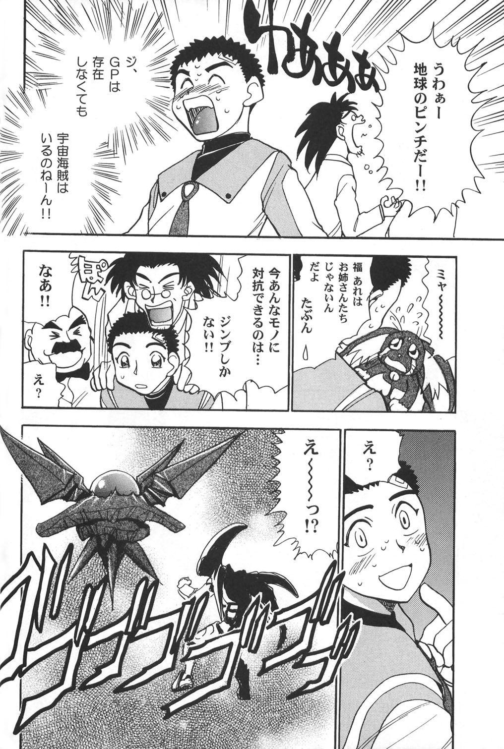 Ianryokou Toujitsu No Yoru 2 25