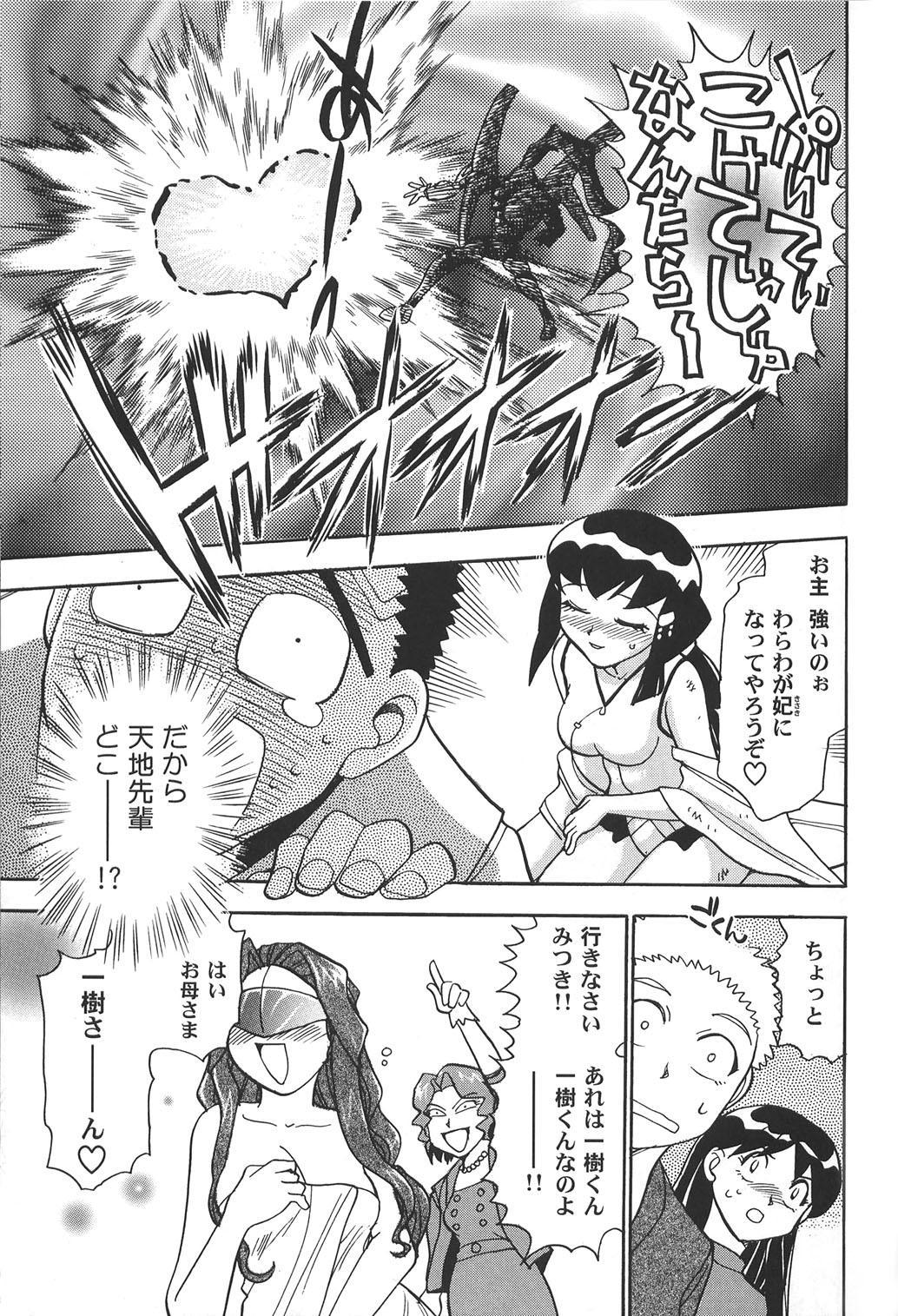 Ianryokou Toujitsu No Yoru 2 28