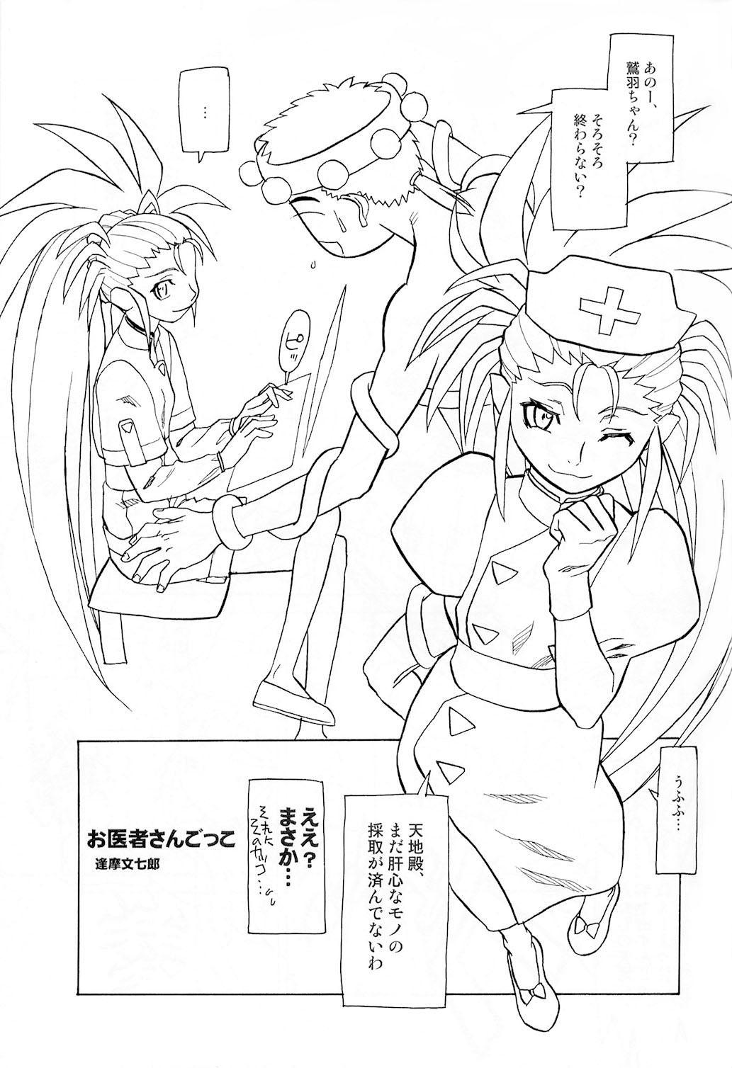 Ianryokou Toujitsu No Yoru 2 34