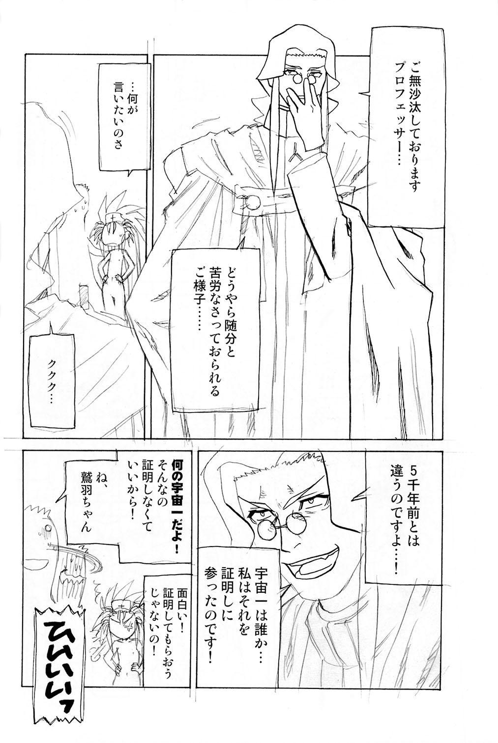 Ianryokou Toujitsu No Yoru 2 39