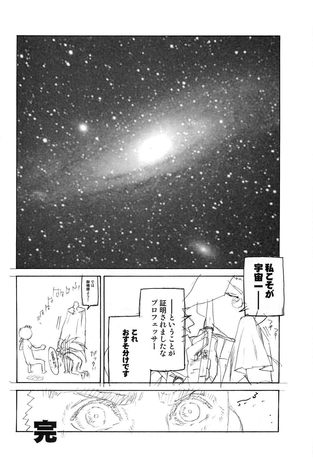Ianryokou Toujitsu No Yoru 2 41
