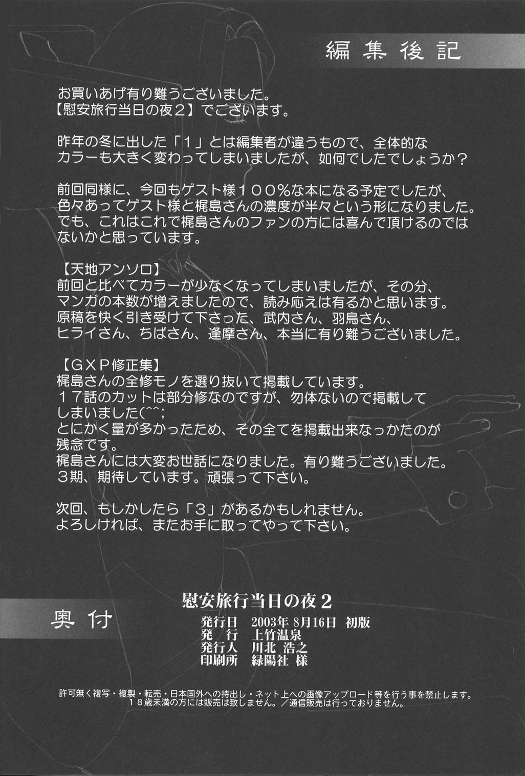 Ianryokou Toujitsu No Yoru 2 73