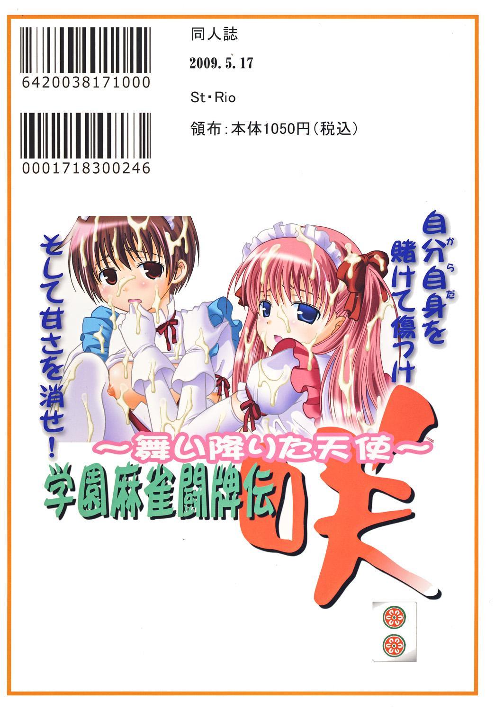 Gakuen Mahjong Toupaiden Saki 2 53