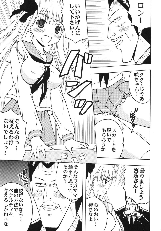 Gakuen Mahjong Toupaiden Saki 2 7