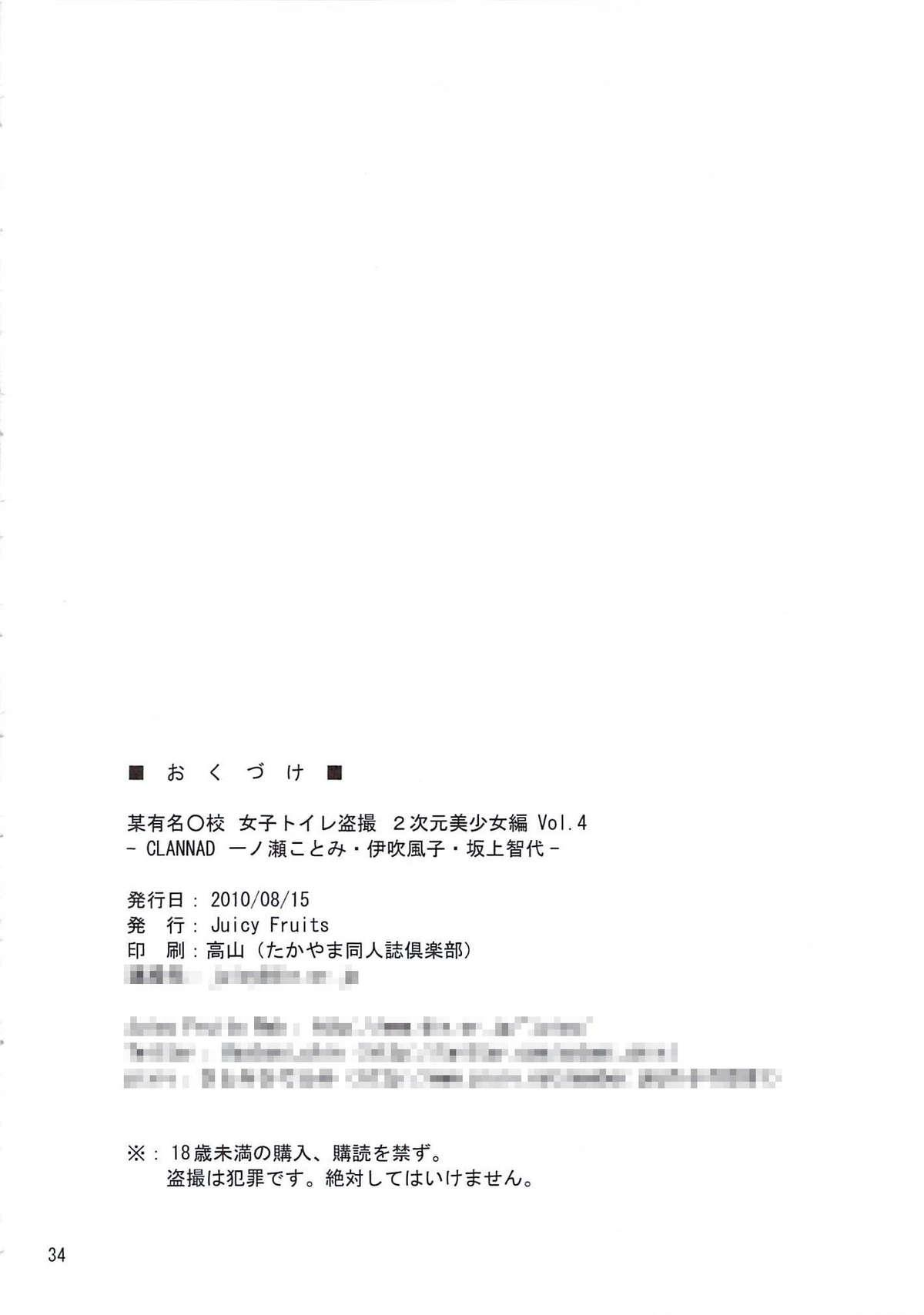 Bou Yuumei Koukou Joshi Toilet Tousatsu 2-jigen Bishoujo Hen Vol. 4 32