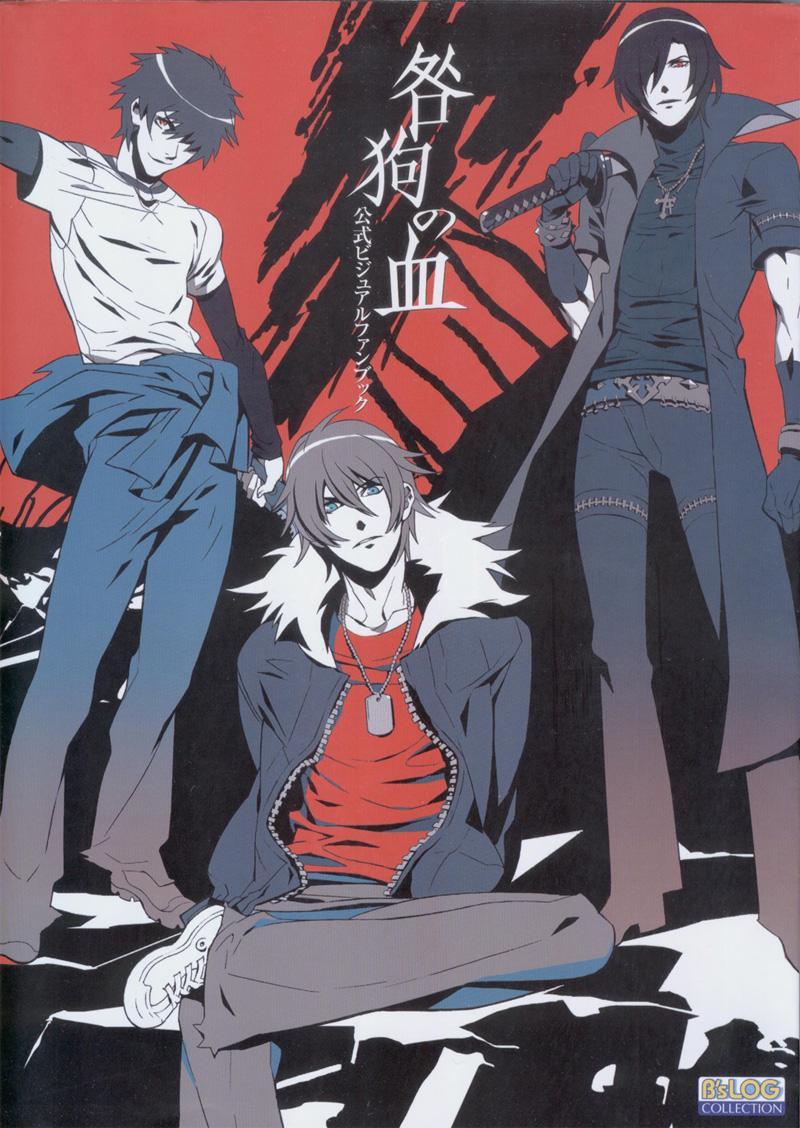 Togainu no chi -  Official Visual Fan Book 0