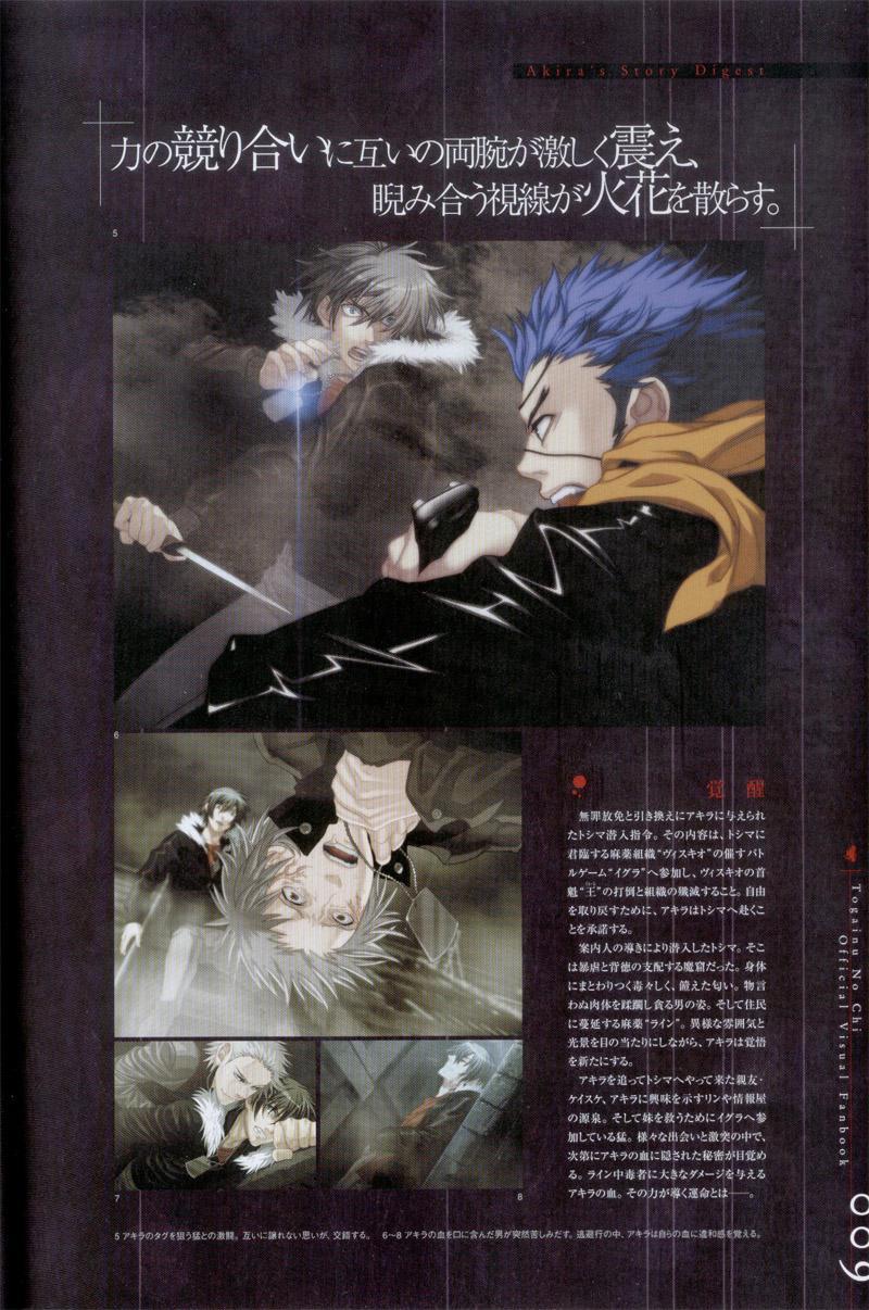 Togainu no chi -  Official Visual Fan Book 9