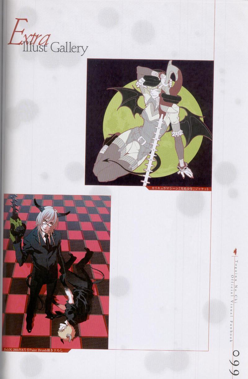 Togainu no chi -  Official Visual Fan Book 99