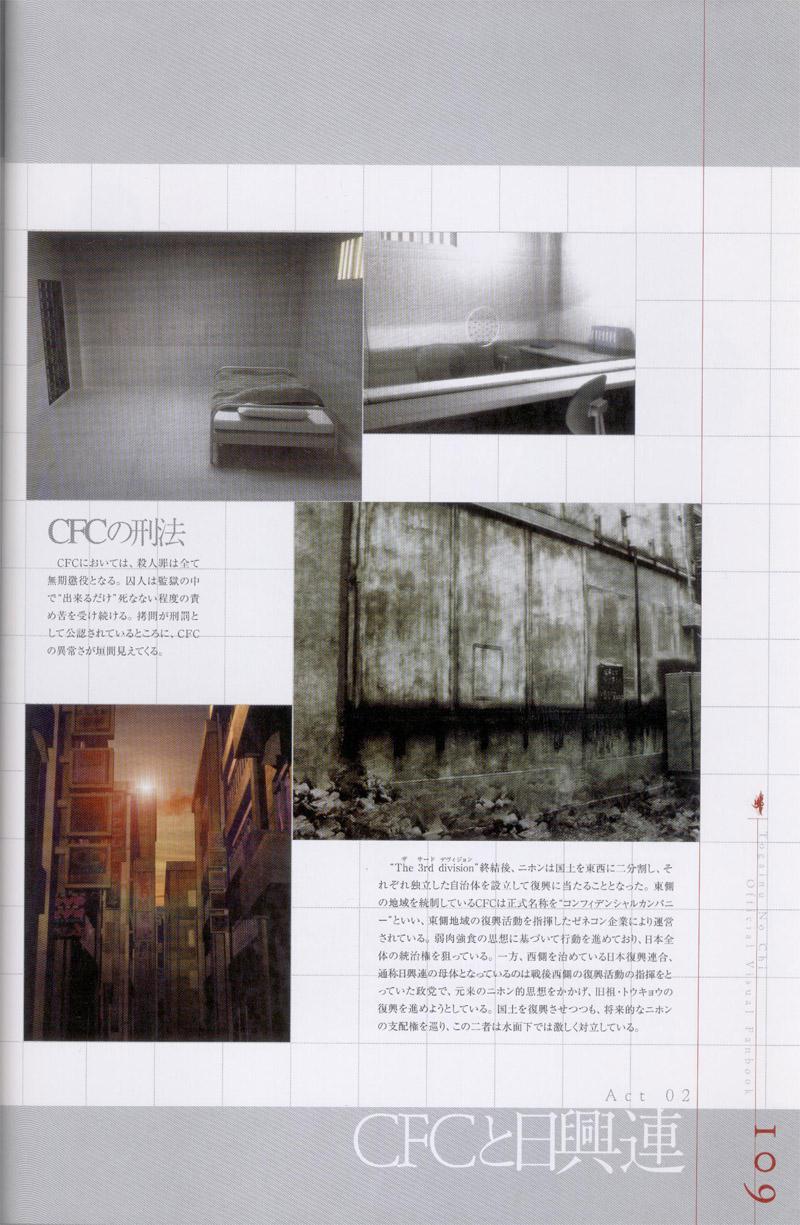 Togainu no chi -  Official Visual Fan Book 109