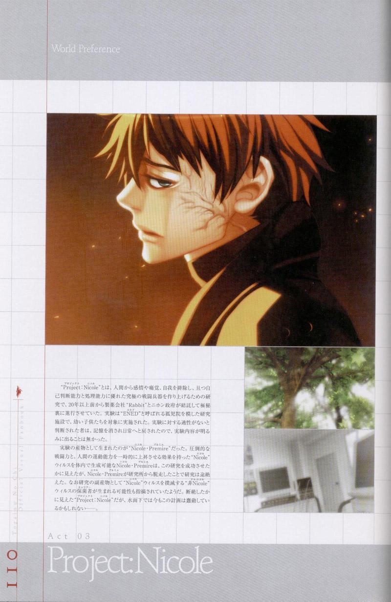 Togainu no chi -  Official Visual Fan Book 110
